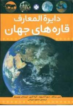 دایره المعارف قاره های جهان