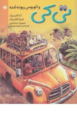 تی کی و اتوبوس ربوده شده (پنجره)