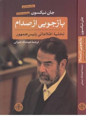 بازجویی از صدام(تخلیه اطلاعاتی رییس جمهور)