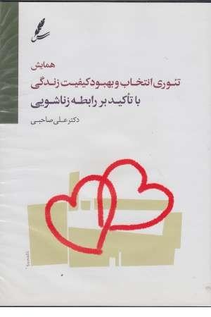 دی وی دی همایش تیوری انتخاب و بهبود کیفیت زندگی با تاکید بر رابطه زناشویی