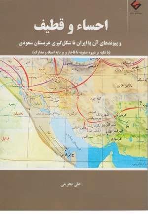 احسا و قطیف و پیوندهای آن با ایران تا شکل گیری عربستان