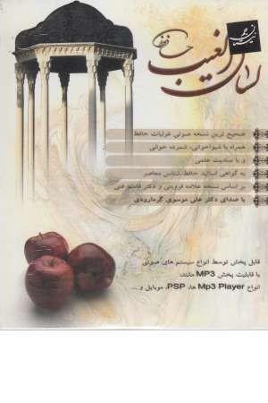 سی دی لسان الغیب حافظ