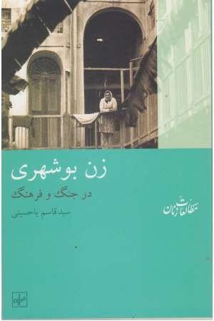 مطالعات زنان 10 ( زن بوشهری : درجنگ و فرهنگ )