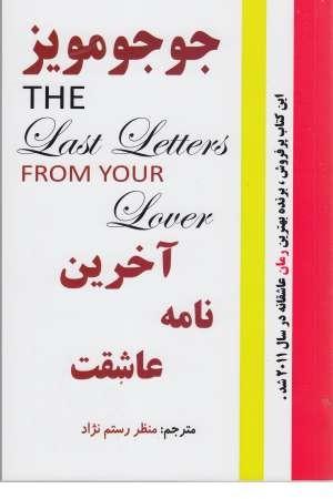 آخرین نامه عاشقت