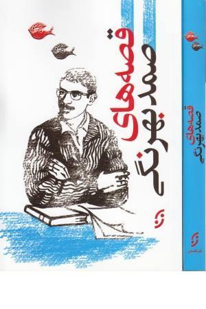 قصه های ایرانی 1 ( قصه های صمد بهرنگی )
