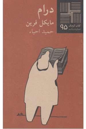 کتاب کوچک 95 (درام)