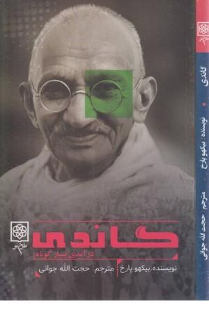 گاندی ( گزینه گفتار ها ، پالتویی )