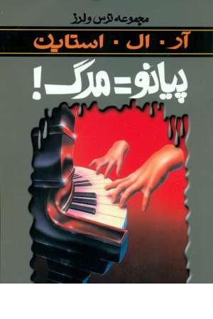 ترس و لرز (پیانو مرگ)
