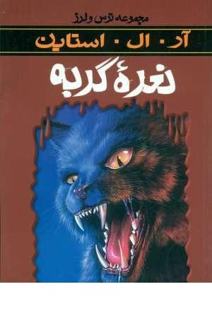 ترس و لرز(نعره گربه)