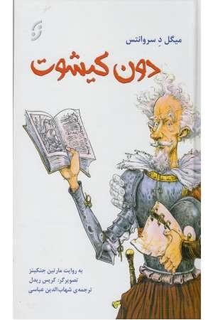 قصه های مشهور جهان 3(دون کیشوت)