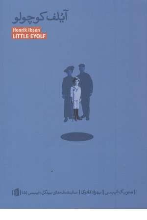نمایشنامه بیدگل( ایبسن 5 ( آیلف کوچولو))