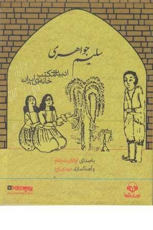 ادبیات مکتب خانه ای ایران ( کتاب سخنگو سلیم جواهری )