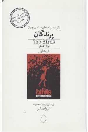 برترین فیلم نامه سینما(12)پرندگان