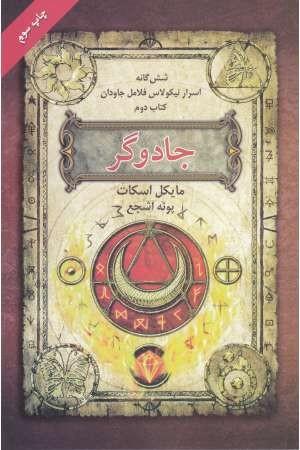 6گانه اسرار نیکولاس فلامل جاودان 2(جادوگر)