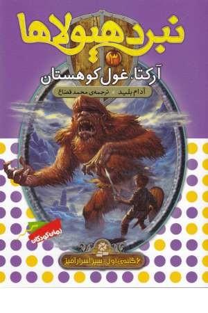 نبرد هیولاها3(6گانه سپر اسرارآمیز(آرکتا،غول کوهستان))