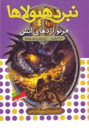 نبرد هیولاها1(6گانه سپر اسرارآمیز(فرنو،اژدهای آتش))