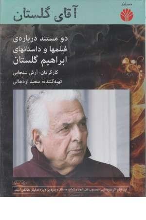 دی وی دی مستند آقای گلستان (2 مستند درباره فیلم ها و داستان های ابراهیم گلستان)