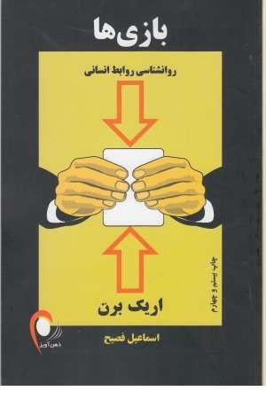 بازی ها (روانشناسی روابط انسانی)