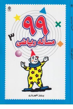 99 مساله ریاضی