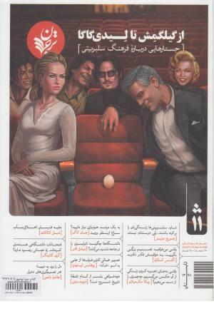 مجله فرهنگ و اندیشه (11)