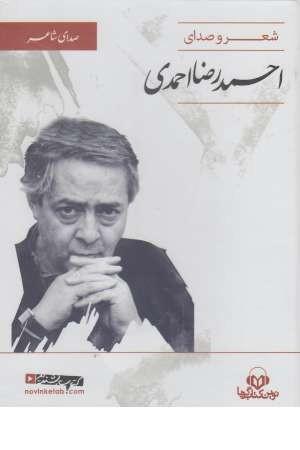 کتاب سخنگو صدای شاعر 3 (شعر و صدای احمدرضا احمدی)