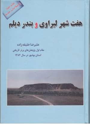 هفت شهر لیراوی و بندر دیلم
