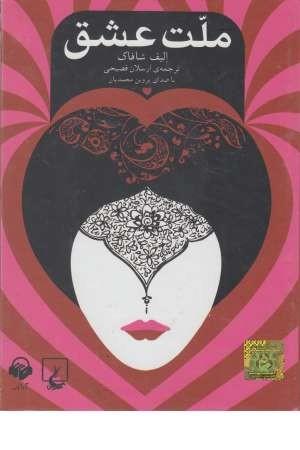 کتاب صوتی (ملت عشق) آوانامه