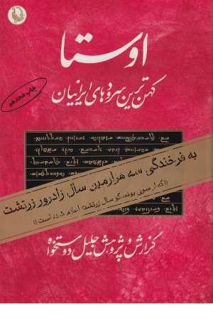 اوستا 1 (دو جلدی) کهن ترین سرودها و متن های ایرانی