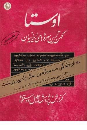 اوستا 2 (دو جلدی) کهن ترین سرودها و متن های ایرانی