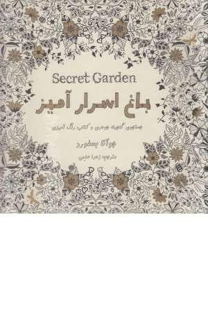 باغ اسرارآمیز (جستجوی گنجینه جوهری و کتاب رنگ آمیزی)