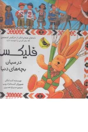 قصه های فلیکس 8 (فلیکس در میان بچه های دنیا)