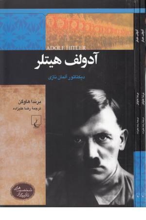 شخصیت های تاثیرگذار (آدولف هیتلر)
