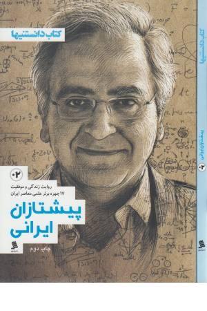 پیشتازان ایرانی (2)