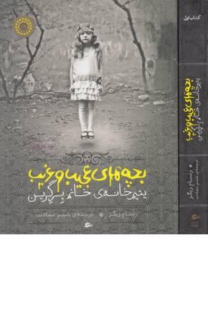 بچه های عجیب و غریب (یتیم خانه ی خانم پرگرین) کتاب اول