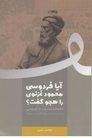 آیا فردوسی محمود غزنوی را هجوگفت؟