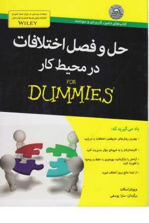 حل و فصل اختلافات در محیط کار(دامیز)