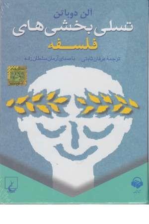 کتاب سخنگو تسلی بخشی های فلسفه