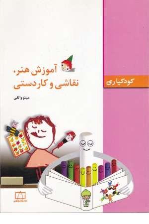 کودکیاری (آموزش هنر، نقاشی و کاردستی)