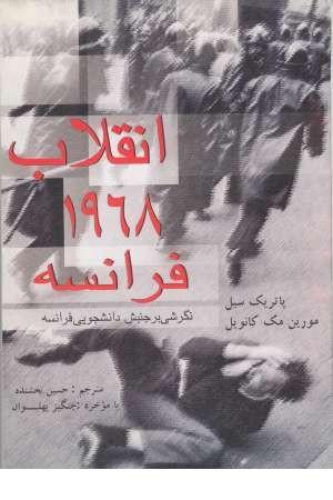 انقلاب 1986 فرانسه