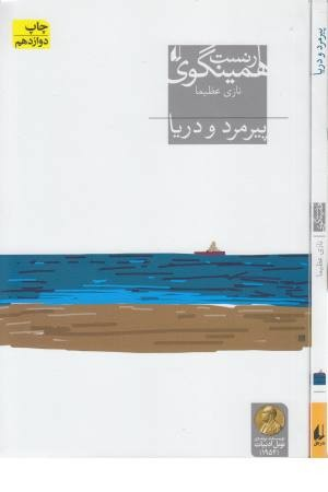 پیرمرد و دریا (نگاه)