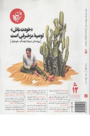 مجله فرهنگ و اندیشه (12)