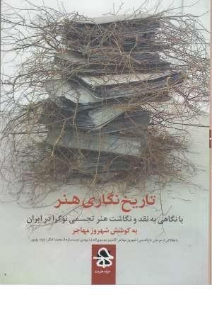 تاریخ نگاری هنر (با نگاهی به نقد و نگاشت هنر تجسمی نوگرا در ایران)