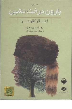 کتاب سخنگو بارون درخت نشین