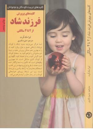 پرورش فرزند شاد از 2 تا 4 سالگی (کلیدهای تربیت کودکان و نوجوانان)