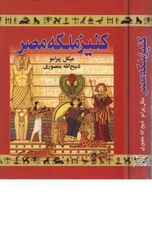 کنیز ملکه مصر (زرین)