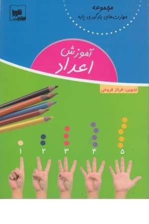 آموزش اعداد (مهارت های یادگیری پایه)