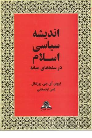 اندیشه سیاسی اسلام در سده های میانه