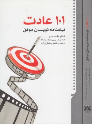 101 عادت فیلمنامه نویسان موفق