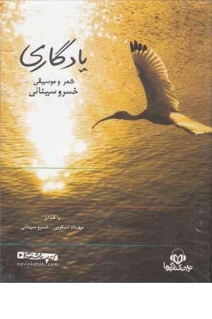 کتاب سخنگو یادگاری(شعر و موسیقی خسرو سینایی)