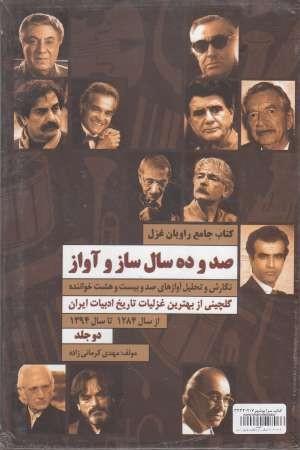 110سال و آواز(کتاب جامع راویان غزل:ازسال1284تا 1394)2جلدی
